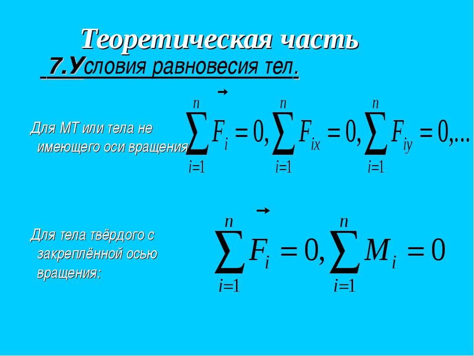 Теоретическая часть Для МТ или тела не имеющего оси вращения: Для тела твёрдо...