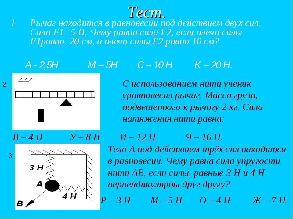 Тест. 1. Рычаг находится в равновесии под действием двух сил. Сила F1=5 Н, Че...