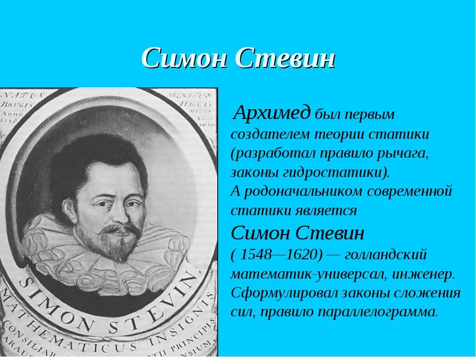 Симон Стевин Архимед был первым создателем теории статики (разработал правило...