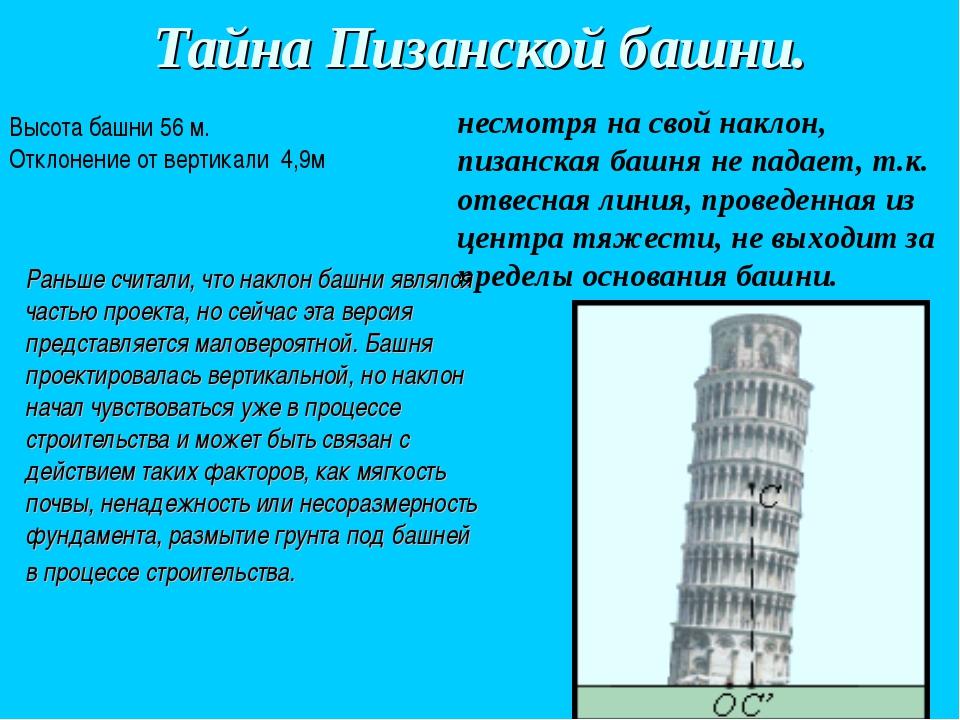 Тайна Пизанской башни. несмотря на свой наклон, пизанская башня не падает, т....