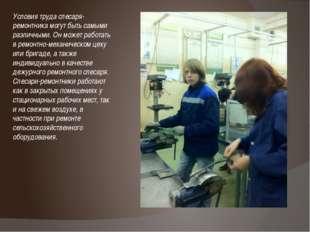 Условия труда слесаря-ремонтника могут быть самыми различными. Он может работ