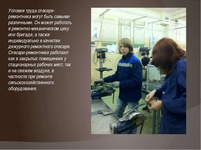 Условия труда слесаря-ремонтника могут быть самыми различными. Он может работ...
