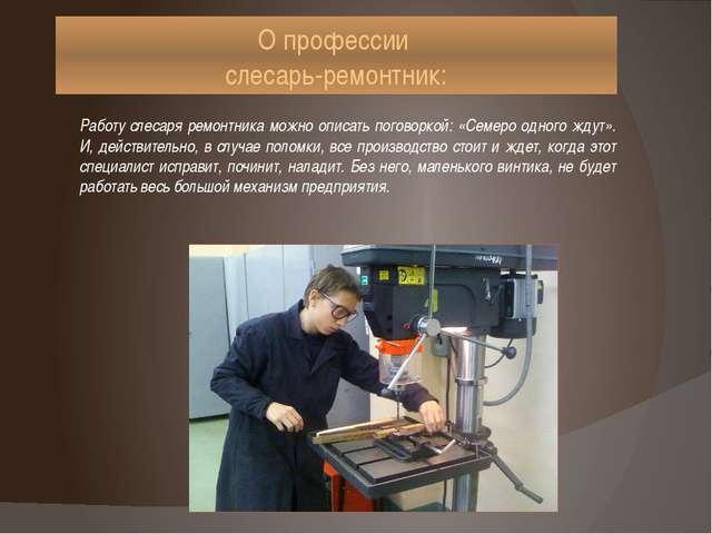 О профессии слесарь-ремонтник: Работу слесаря ремонтника можно описать погово...