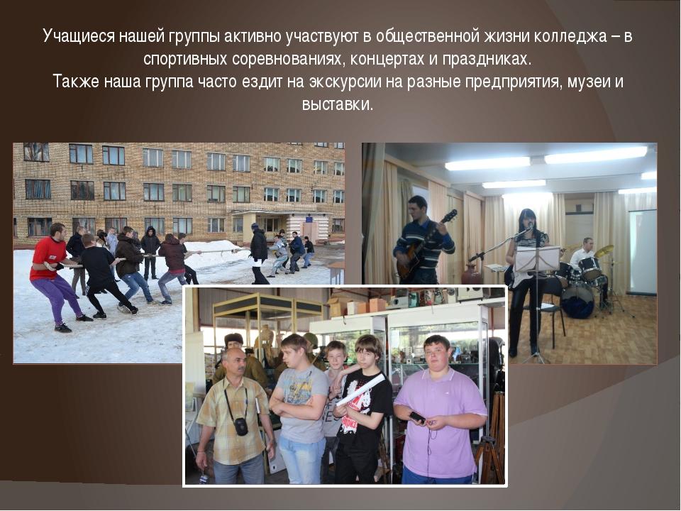 Учащиеся нашей группы активно участвуют в общественной жизни колледжа – в спо...