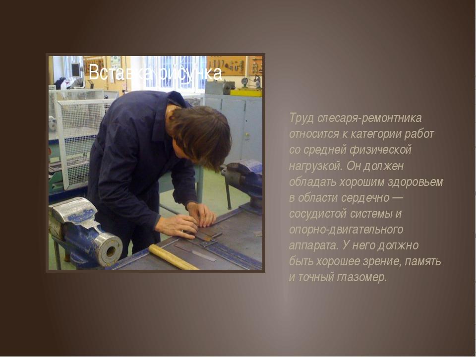 Труд слесаря-ремонтника относится к категории работ со средней физической на...
