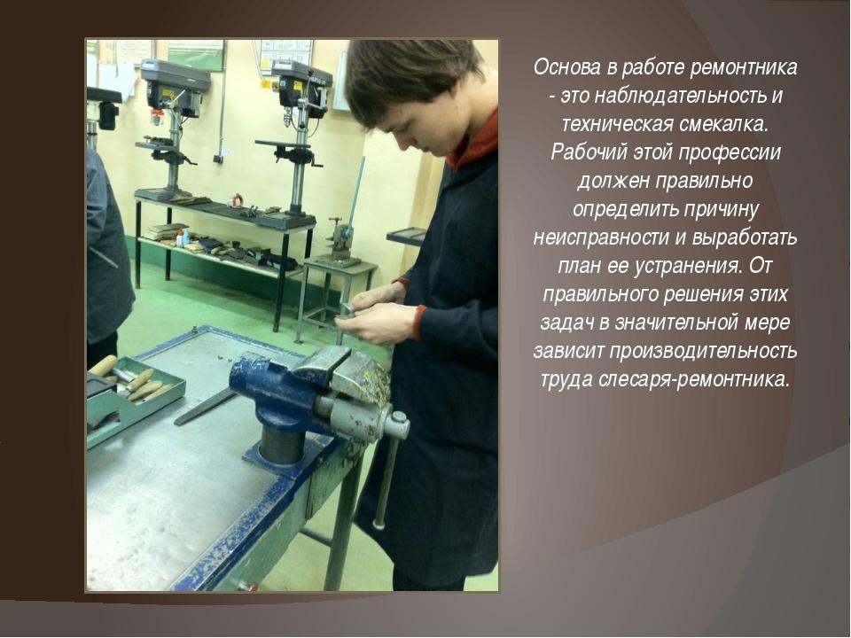 Основа в работе ремонтника - это наблюдательность и техническая смекалка. Раб...