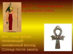 Бастет – богиня веселья и домашнего очага. Анх – знак жизни, означающий неизм