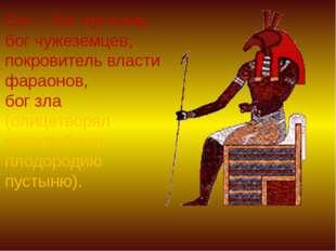 Сет – бог пустыни, бог чужеземцев, покровитель власти фараонов, бог зла (олиц