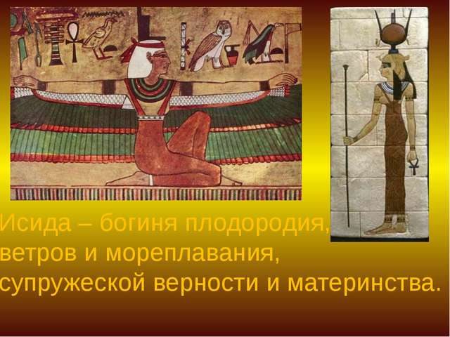 Исида – богиня плодородия, ветров и мореплавания, супружеской верности и мате...