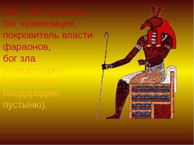 Сет – бог пустыни, бог чужеземцев, покровитель власти фараонов, бог зла (олиц...
