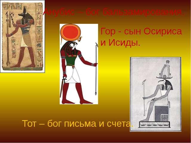 Анубис – бог бальзамирования. Гор - сын Осириса и Исиды. Тот – бог письма и с...