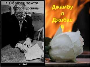 Джамбул Джабаев «Мой университет» - www.moi-amour.ru