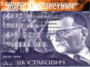 7 СИМФОНИЯ «Ленинградская» первая часть Эпизод нашествия «Мой университет» -