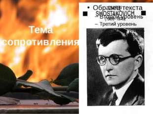Тема сопротивления «Мой университет» - www.moi-amour.ru