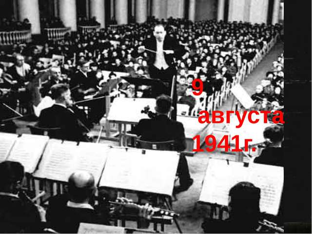 9 августа 1941г. «Мой университет» - www.moi-amour.ru