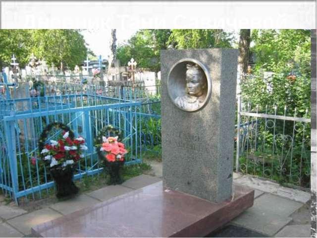 Дневник Тани Савичевой «Мой университет» - www.moi-amour.ru