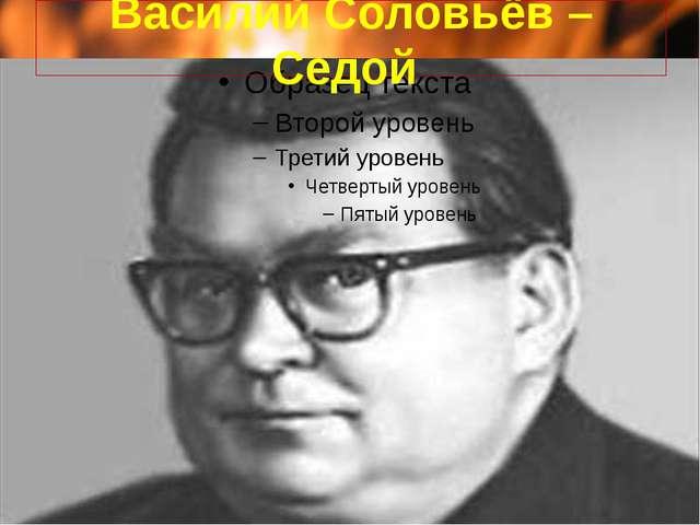 Василий Соловьёв –Седой «Мой университет» - www.moi-amour.ru