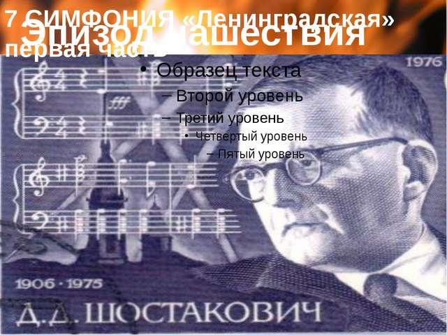 7 СИМФОНИЯ «Ленинградская» первая часть Эпизод нашествия «Мой университет» -...