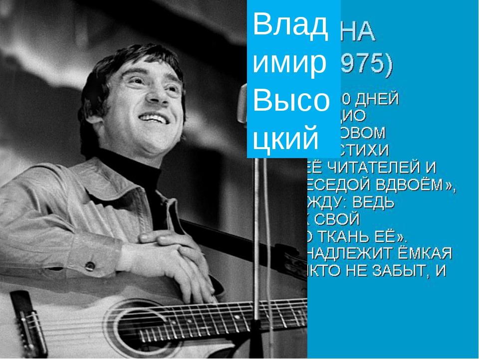 Ольга Берггольц Владимир Высоцкий «Мой университет» - www.moi-amour.ru