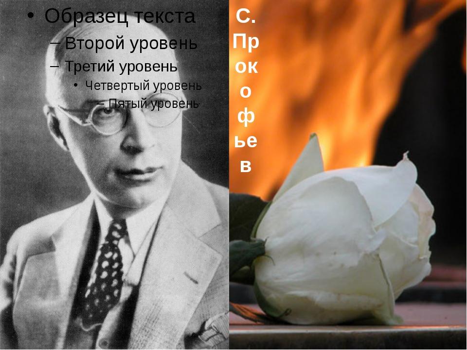 С.Прокофьев «Мой университет» - www.moi-amour.ru