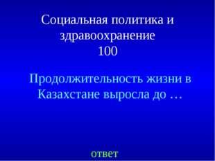 Социальная политика и здравоохранение 100 ответ Продолжительность жизни в Каз