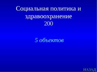 НАЗАД Социальная политика и здравоохранение 200 5 объектов