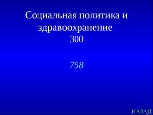 НАЗАД 758 Социальная политика и здравоохранение 300