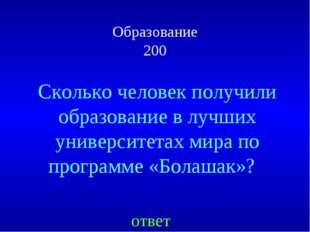 Образование 200 ответ Сколько человек получили образование в лучших университ