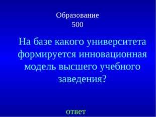 Образование 500 ответ На базе какого университета формируется инновационная м