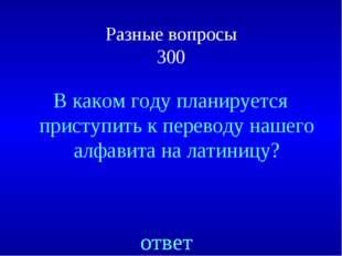 Разные вопросы 300 ответ В каком году планируется приступить к переводу нашег