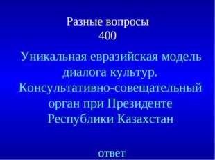 Разные вопросы 400 ответ Уникальная евразийская модель диалога культур. Консу