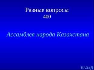 НАЗАД Ассамблея народа Казахстана Разные вопросы 400