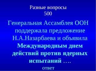 Разные вопросы 500 ответ Генеральная Ассамблея ООН поддержала предложение Н.А