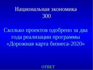 Национальная экономика 300 ОТВЕТ Сколько проектов одобрено за два года реализ