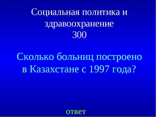 Социальная политика и здравоохранение 300 Сколько больниц построено в Казахст...
