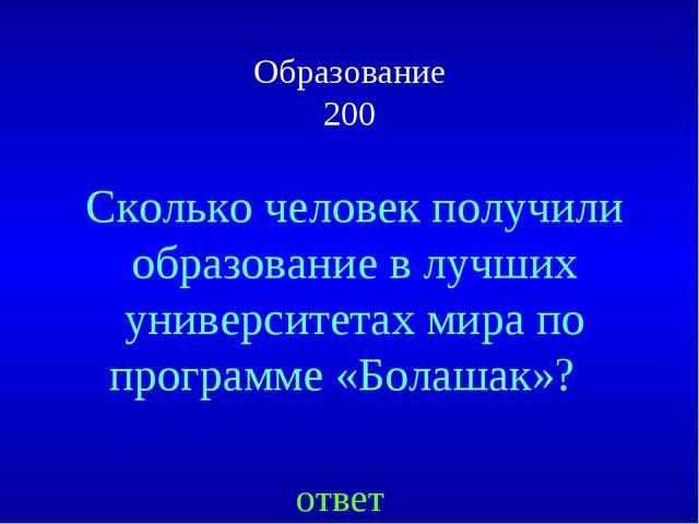 Образование 200 ответ Сколько человек получили образование в лучших университ...