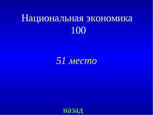 51 место назад Национальная экономика 100