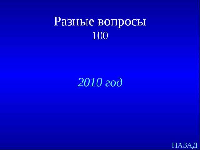 НАЗАД 2010 год Разные вопросы 100