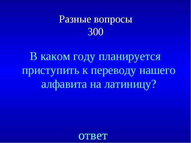 Разные вопросы 300 ответ В каком году планируется приступить к переводу нашег...