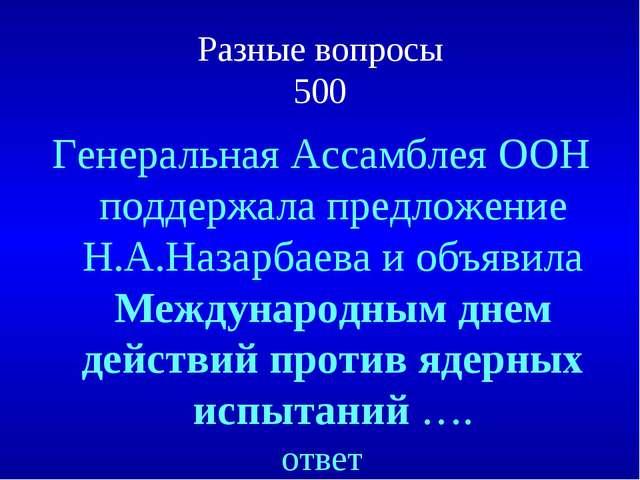 Разные вопросы 500 ответ Генеральная Ассамблея ООН поддержала предложение Н.А...