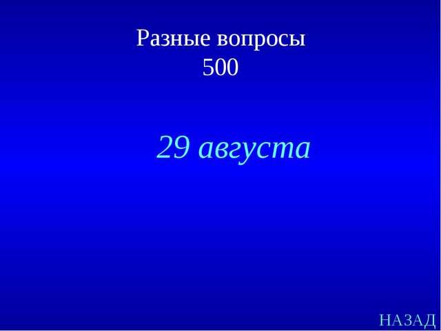 НАЗАД 29 августа Разные вопросы 500