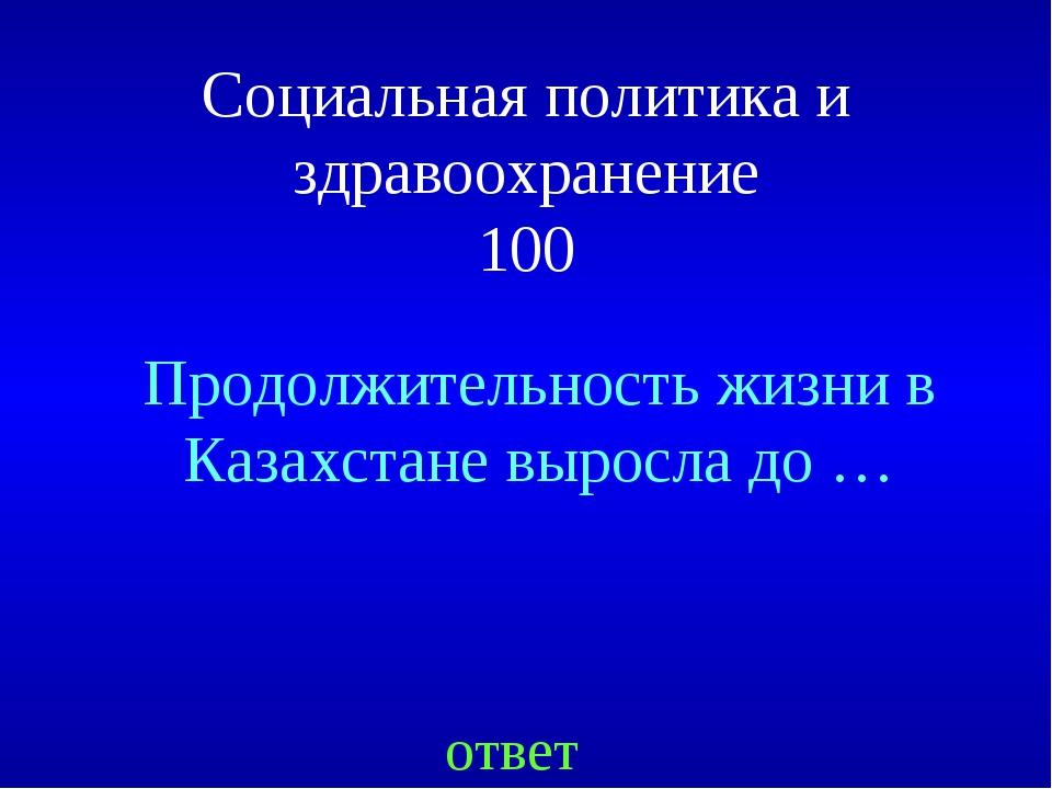 Социальная политика и здравоохранение 100 ответ Продолжительность жизни в Каз...