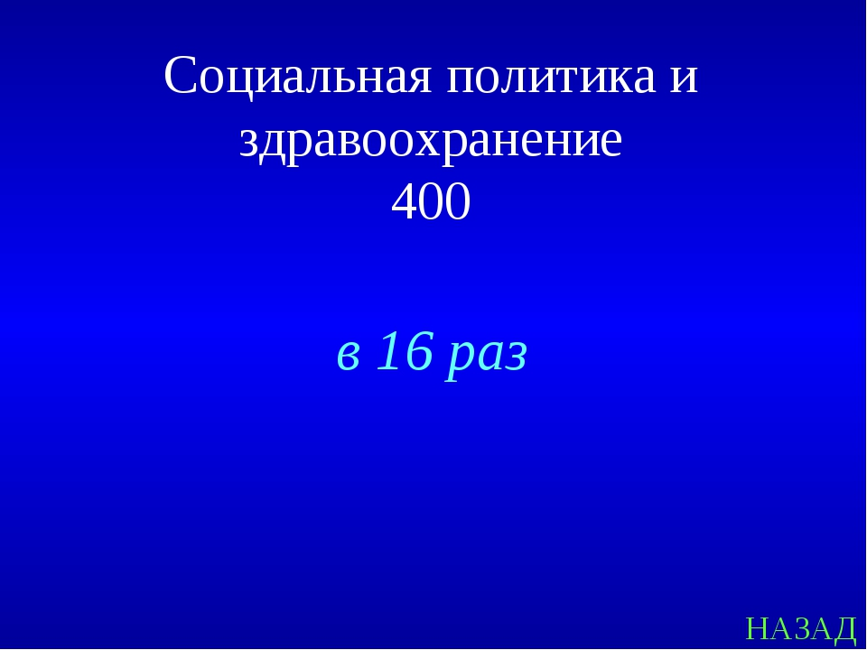НАЗАД Социальная политика и здравоохранение 400 в 16 раз