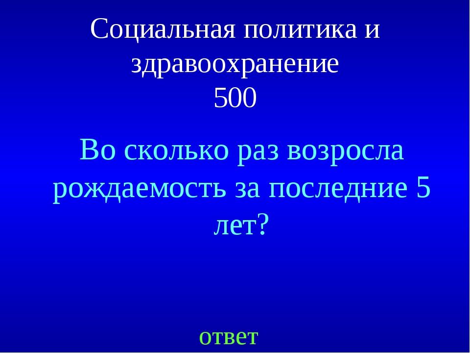 Социальная политика и здравоохранение 500 ответ Во сколько раз возросла рожда...
