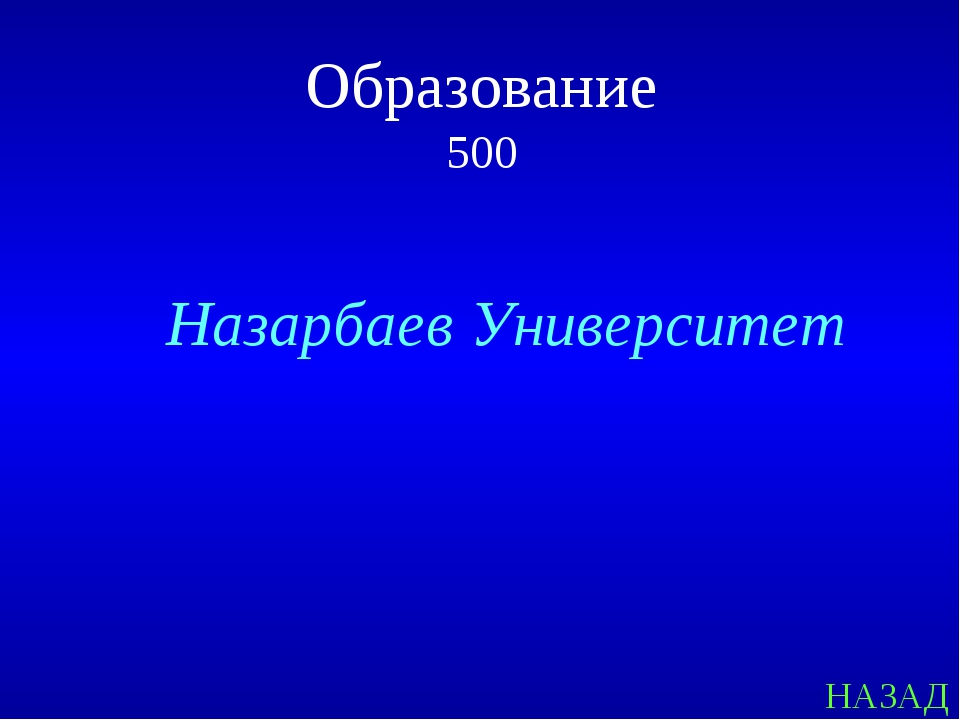НАЗАД Образование 500 Назарбаев Университет
