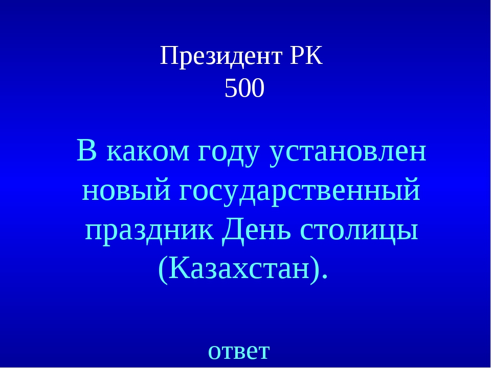 Президент РК 500 ответ В каком году установлен новый государственный праздник...