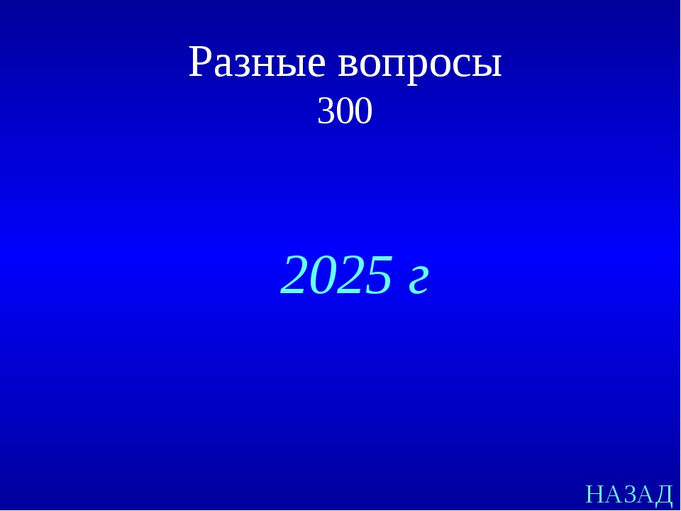 НАЗАД 2025 г Разные вопросы 300