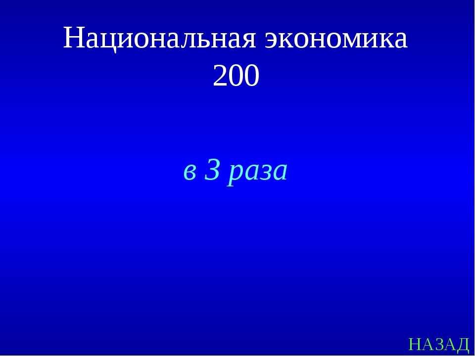 НАЗАД Национальная экономика 200 в 3 раза