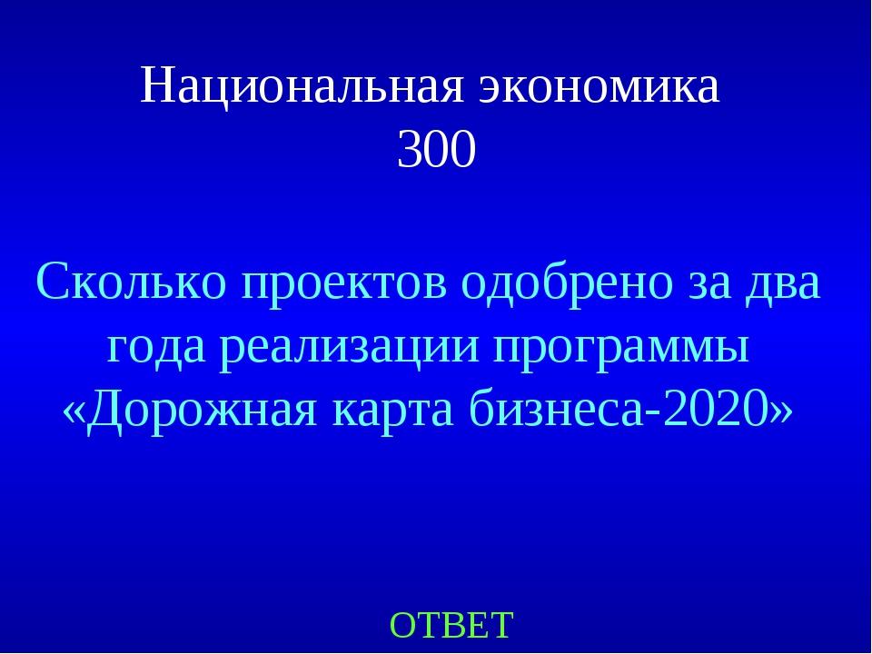 Национальная экономика 300 ОТВЕТ Сколько проектов одобрено за два года реализ...