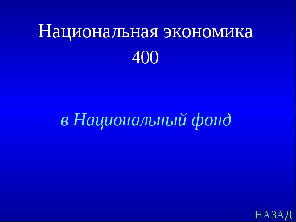 НАЗАД в Национальный фонд Национальная экономика 400